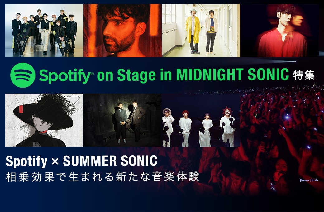 「Spotify on Stage in MIDNIGHT SONIC」特集|Spotify × SUMMER SONIC 相乗効果で生まれる新たな音楽体験