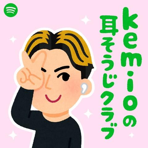 「kemioの耳そうじクラブ」