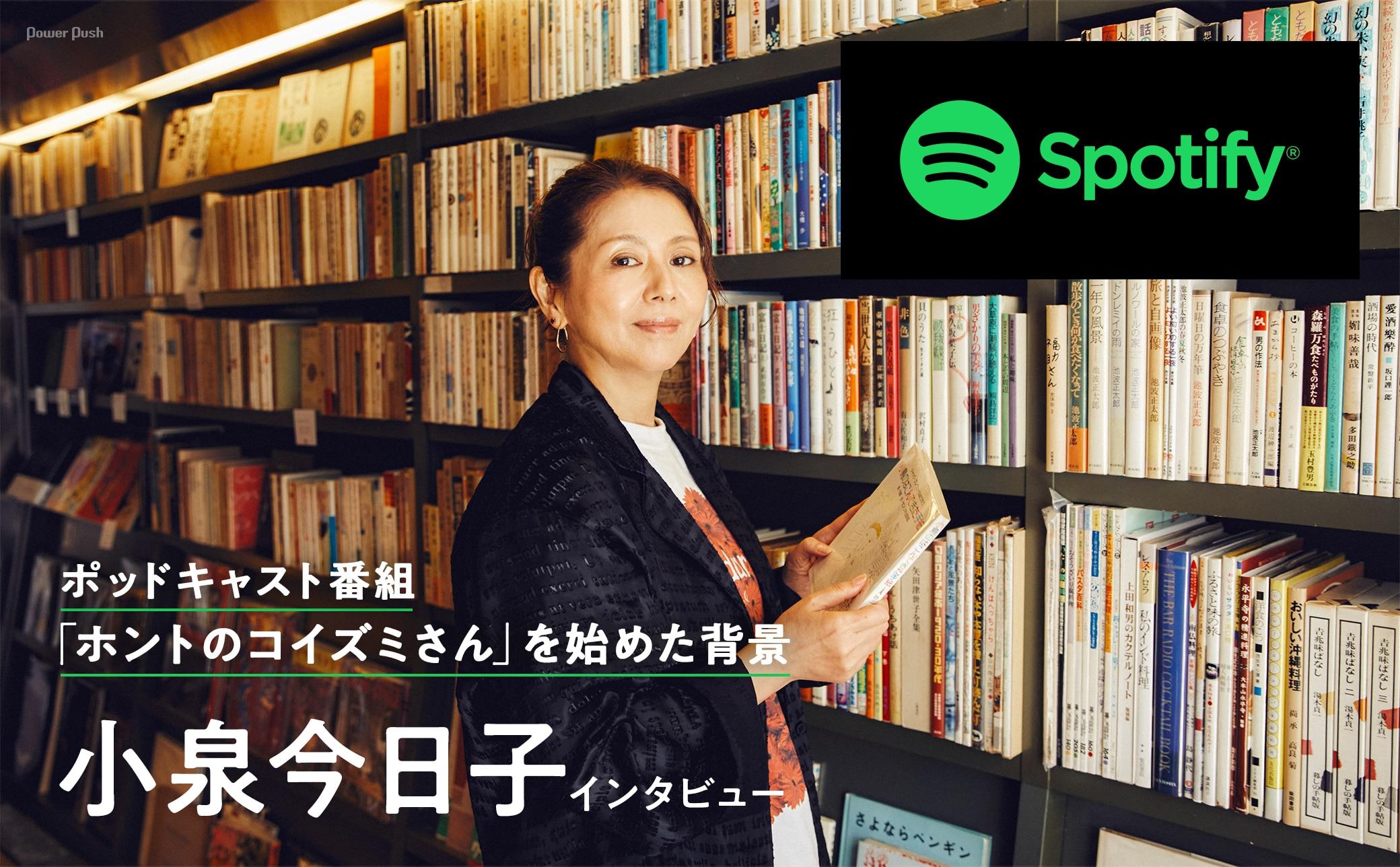 Spotify特集|小泉今日子が語るポッドキャストの魅力、新番組「ホントのコイズミさん」を始めた背景