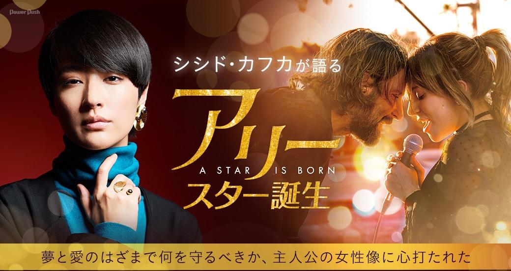 シシド・カフカが語る映画「アリー / スター誕生」|夢と愛のはざまで何を守るべきか、主人公の女性像に心打たれた