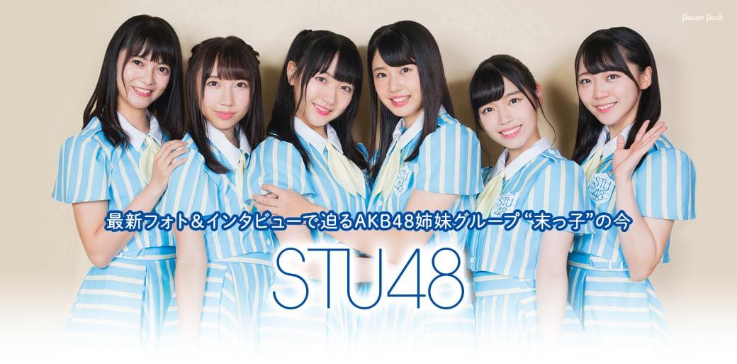 """STU48 最新フォト&インタビューで迫るAKB48姉妹グループ""""末っ子""""の今"""