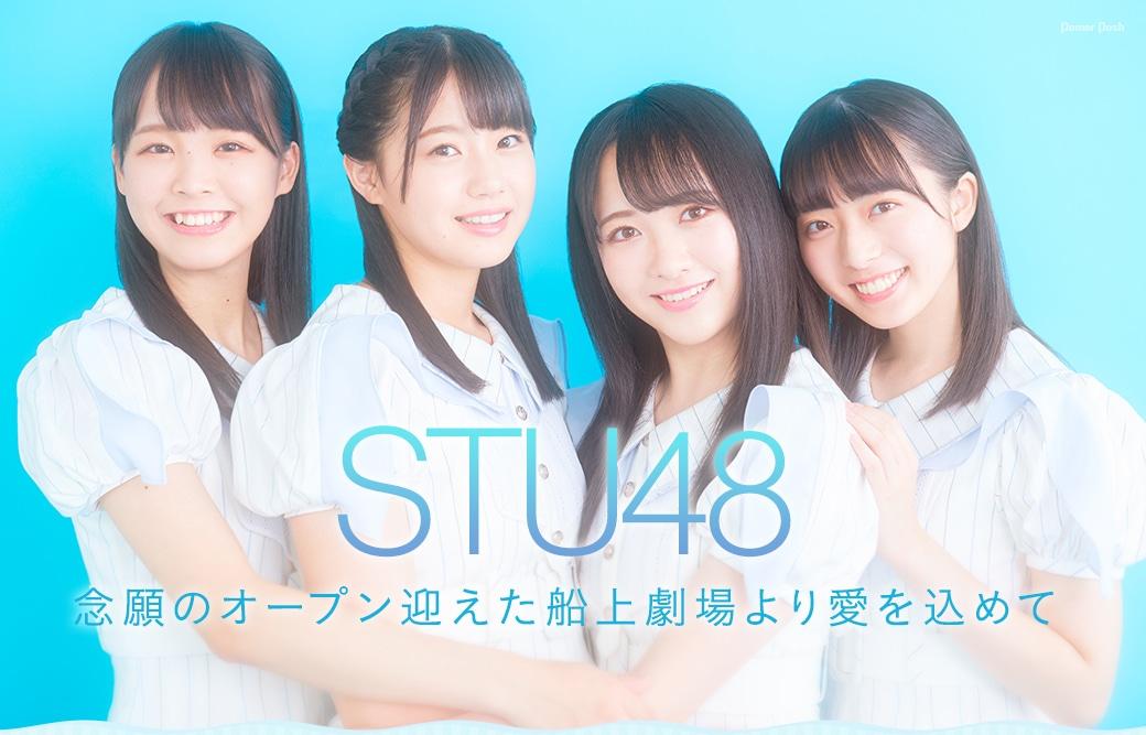 STU48 念願のオープン迎えた船上劇場より愛を込めて