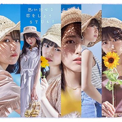 STU48「思い出せる恋をしよう」通常盤Type A
