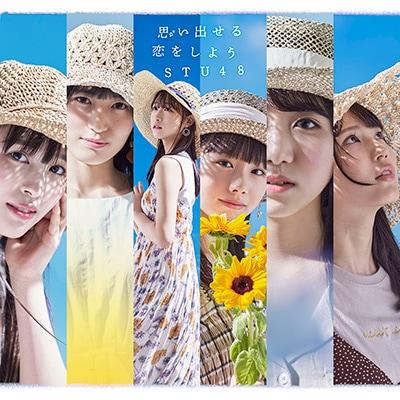 STU48「思い出せる恋をしよう」初回限定盤Type B