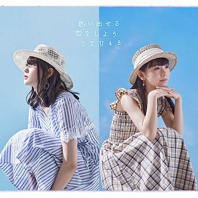 STU48「思い出せる恋をしよう」劇場盤
