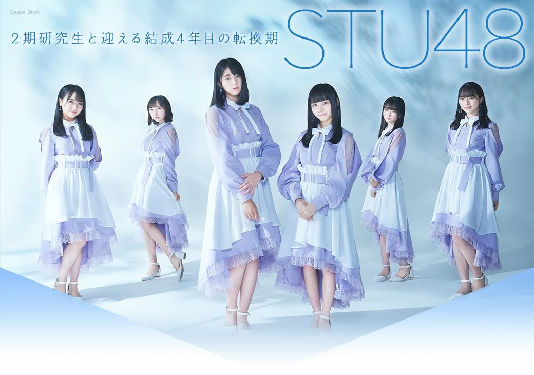 STU48 2期研究生と迎える結成4年目の転換期