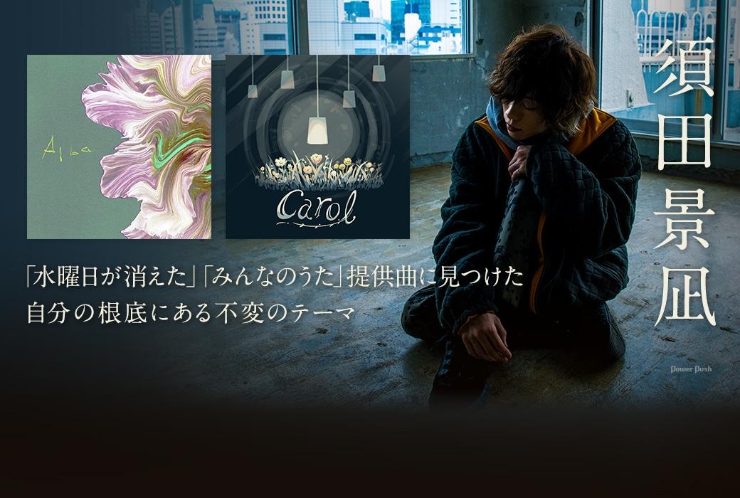 須田景凪 「水曜日が消えた」「みんなのうた」提供曲に見つけた 自分の根底にある不変のテーマ