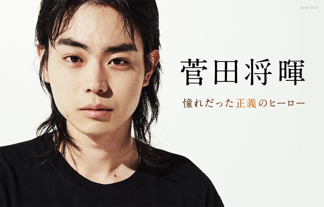 菅田将暉 憧れだった正義のヒーロー
