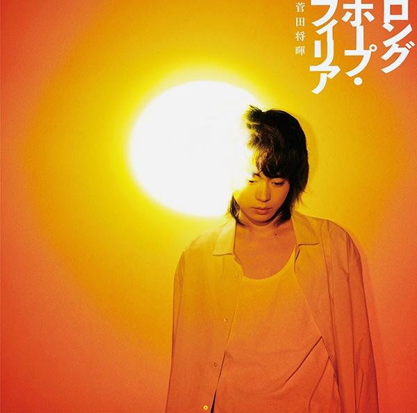 菅田将暉「ロングホープ・フィリア」初回限定盤