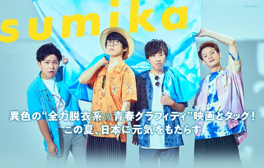 "sumika|異色の""全力脱衣系☆青春グラフィティ""映画とタッグ!この夏、日本に元気をもたらす"