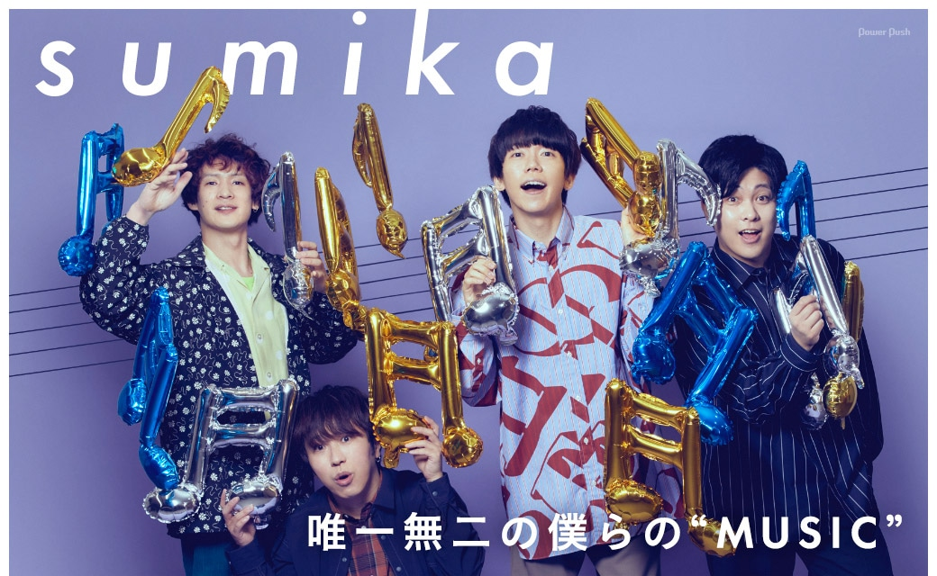 "sumika|唯一無二の僕らの""MUSIC"""