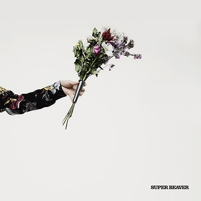SUPER BEAVER「アイラヴユー」初回生産限定盤A