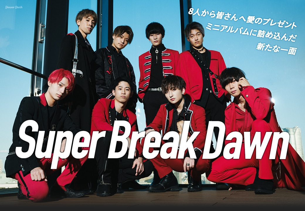 Super Break Dawn 8人から皆さんへ愛のプレゼント、ミニアルバムに詰め込んだ新たな一面