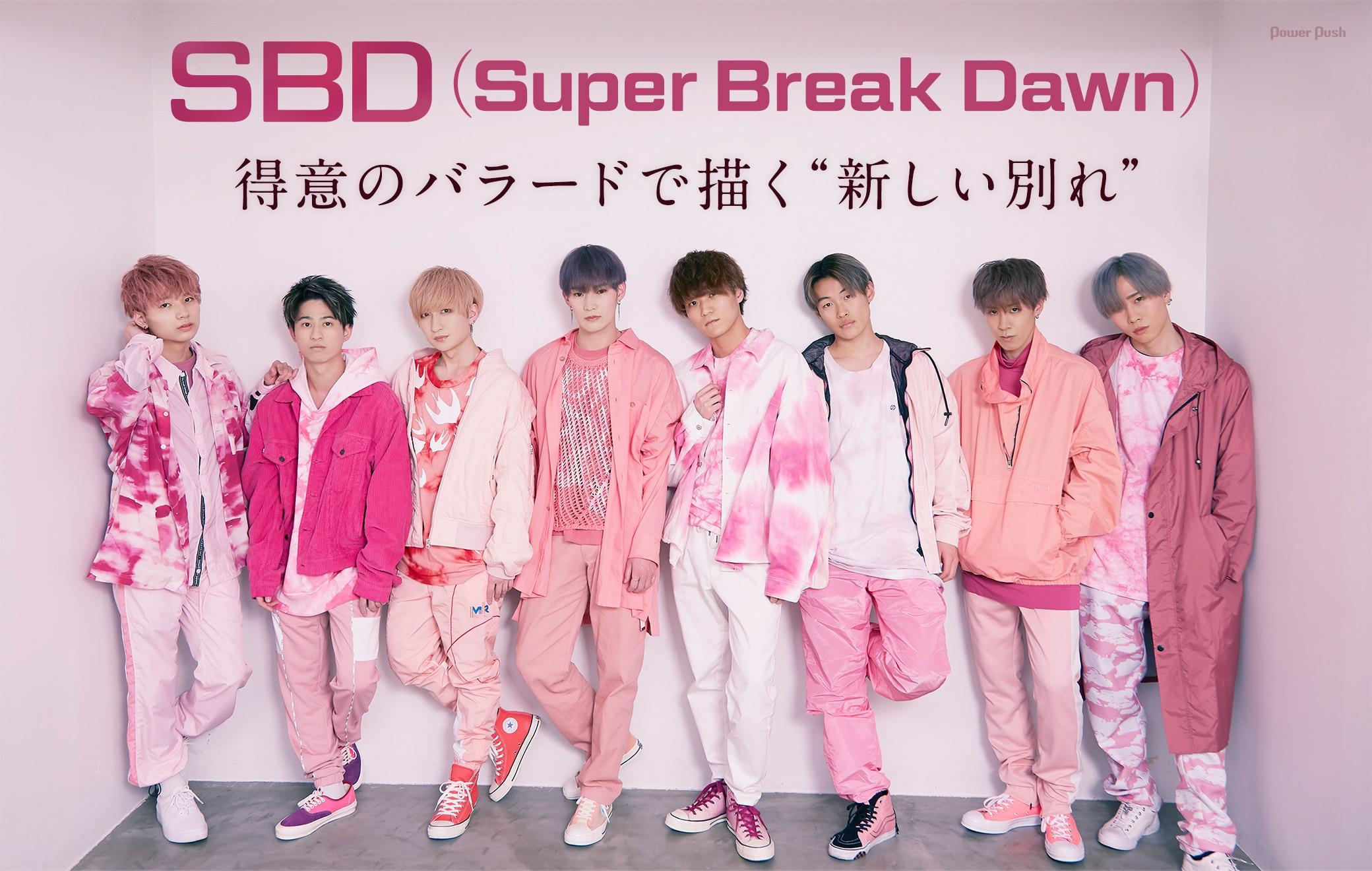 "SBD(Super Break Dawn) 得意のバラードで描く""新しい別れ"""