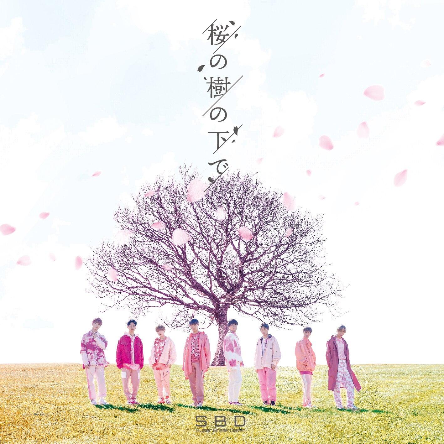 SBD(Super Break Dawn)「桜の樹の下で」