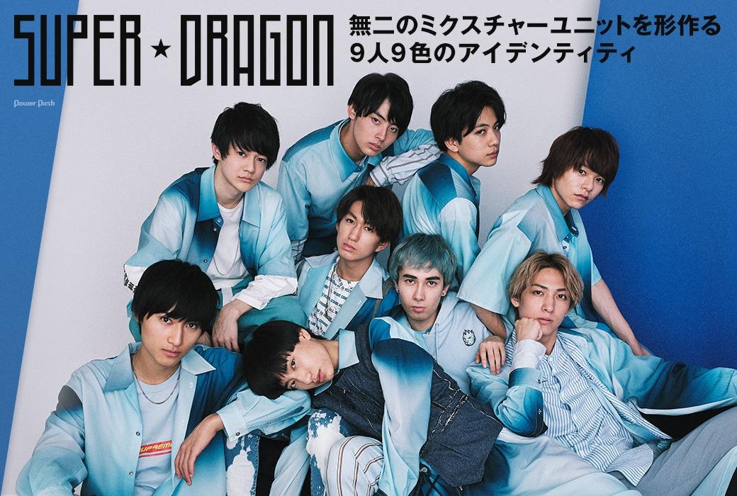 SUPER★DRAGON 無二のミクスチャーユニットを形作る 9人9色のアイデンティティ