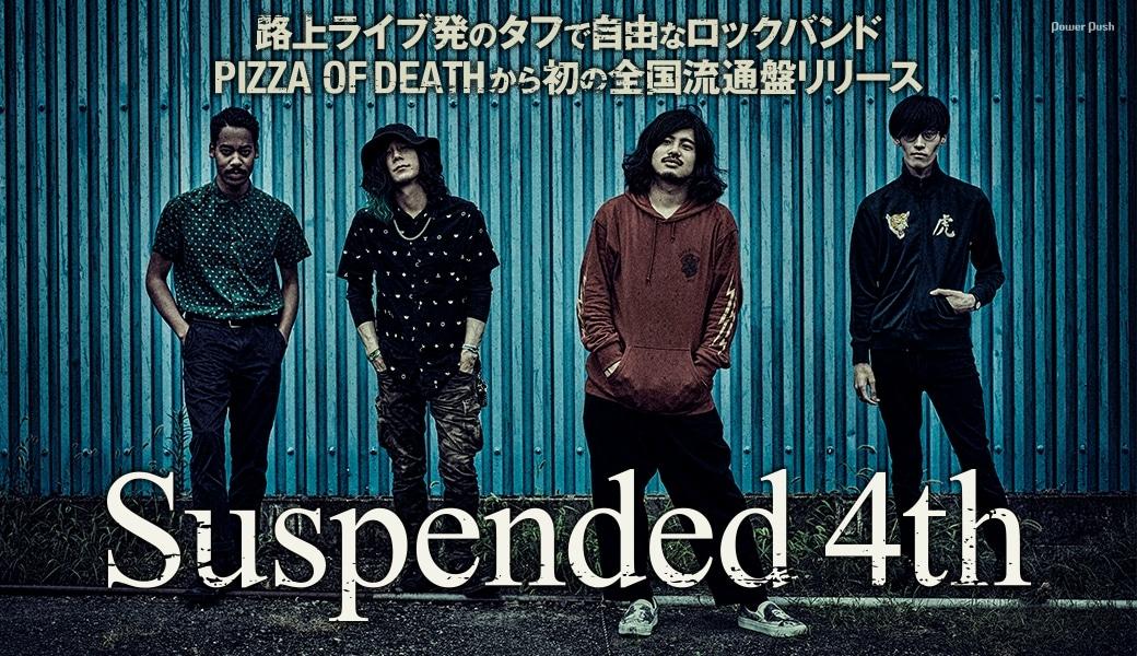 Suspended 4th 路上ライブ発のタフで自由なロックバンド、PIZZA OF DEATHから初の全国流通盤リリース