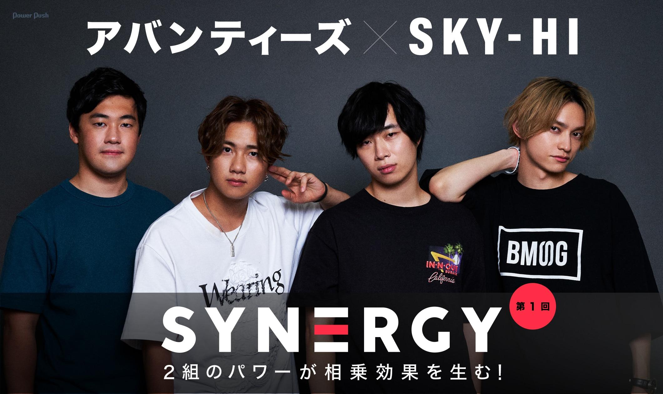アバンティーズ×SKY-HI|2組のパワーが相乗効果を生む!「SYNERGY」第1回