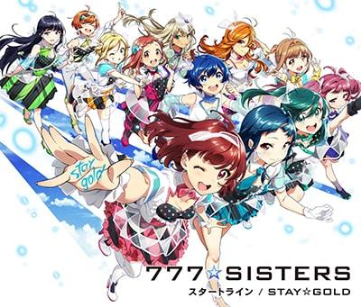 777☆SISTERS「スタートライン / STAY☆GOLD」初回限定盤