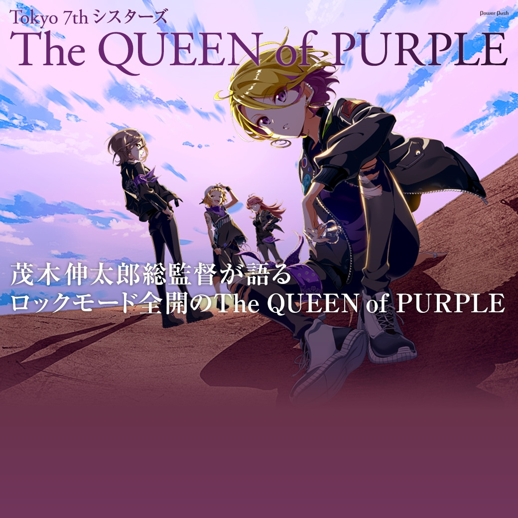 Tokyo 7th シスターズ The QUEEN of PURPLE「I'M THE QUEEN」インタビュー 茂木伸太郎総監督が語るロックモード全開のThe QUEEN of PURPLE