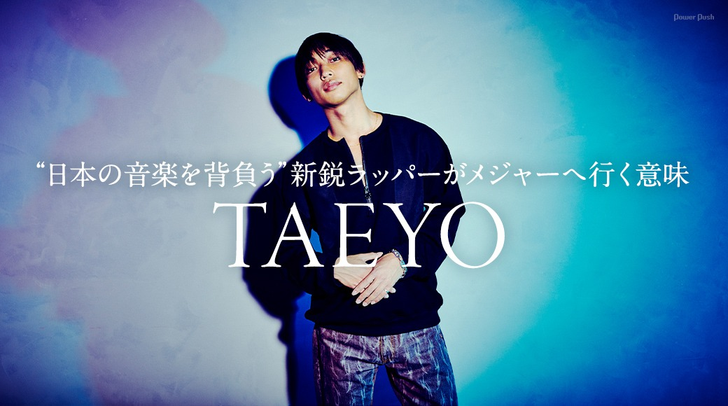 "TAEYO|""日本の音楽を背負う""新鋭ラッパーがメジャーへ行く意味"