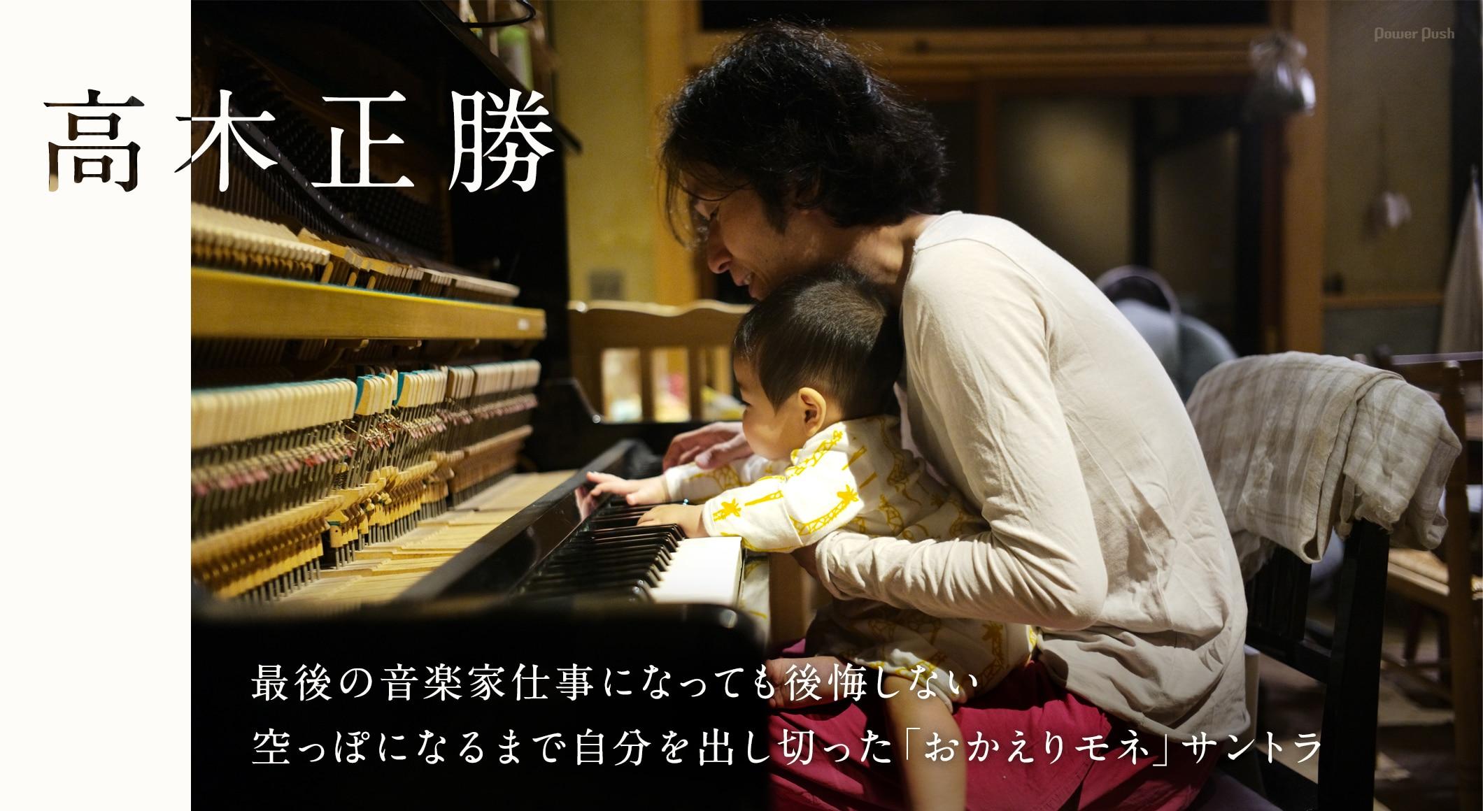 高木正勝 最後の音楽家仕事になっても後悔しない 空っぽになるまで自分を出し切った「おかえりモネ」サントラ