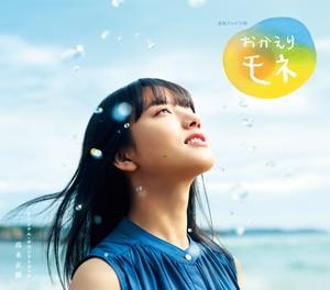 高木正勝「連続テレビ小説『おかえりモネ』オリジナル・サウンドトラック」