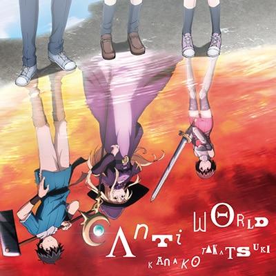 高槻かなこ「Anti world」>俺100盤