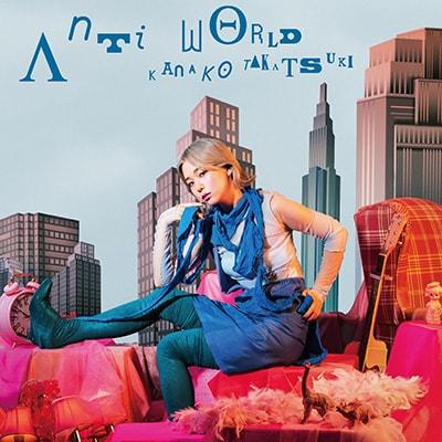 高槻かなこ「Anti world」通常盤