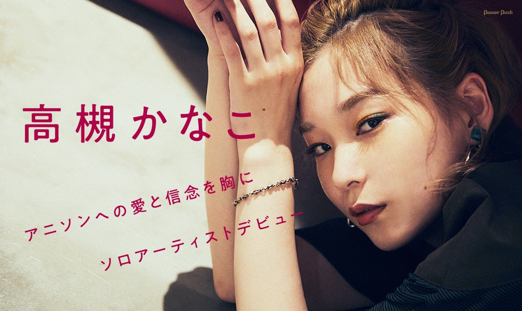 高槻かなこ|アニソンへの愛と信念を胸にソロアーティストデビュー