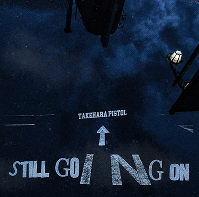 竹原ピストル「STILL GOING ON」通常盤