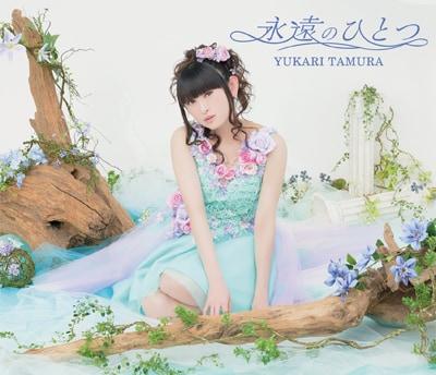 田村ゆかり「永遠のひとつ」初回限定盤