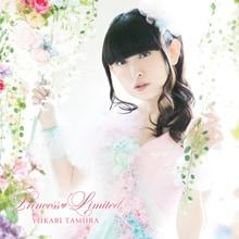 Cana aria第1弾作品となった田村ゆかりのミニアルバム「Princess ♡ Limited」ジャケット。