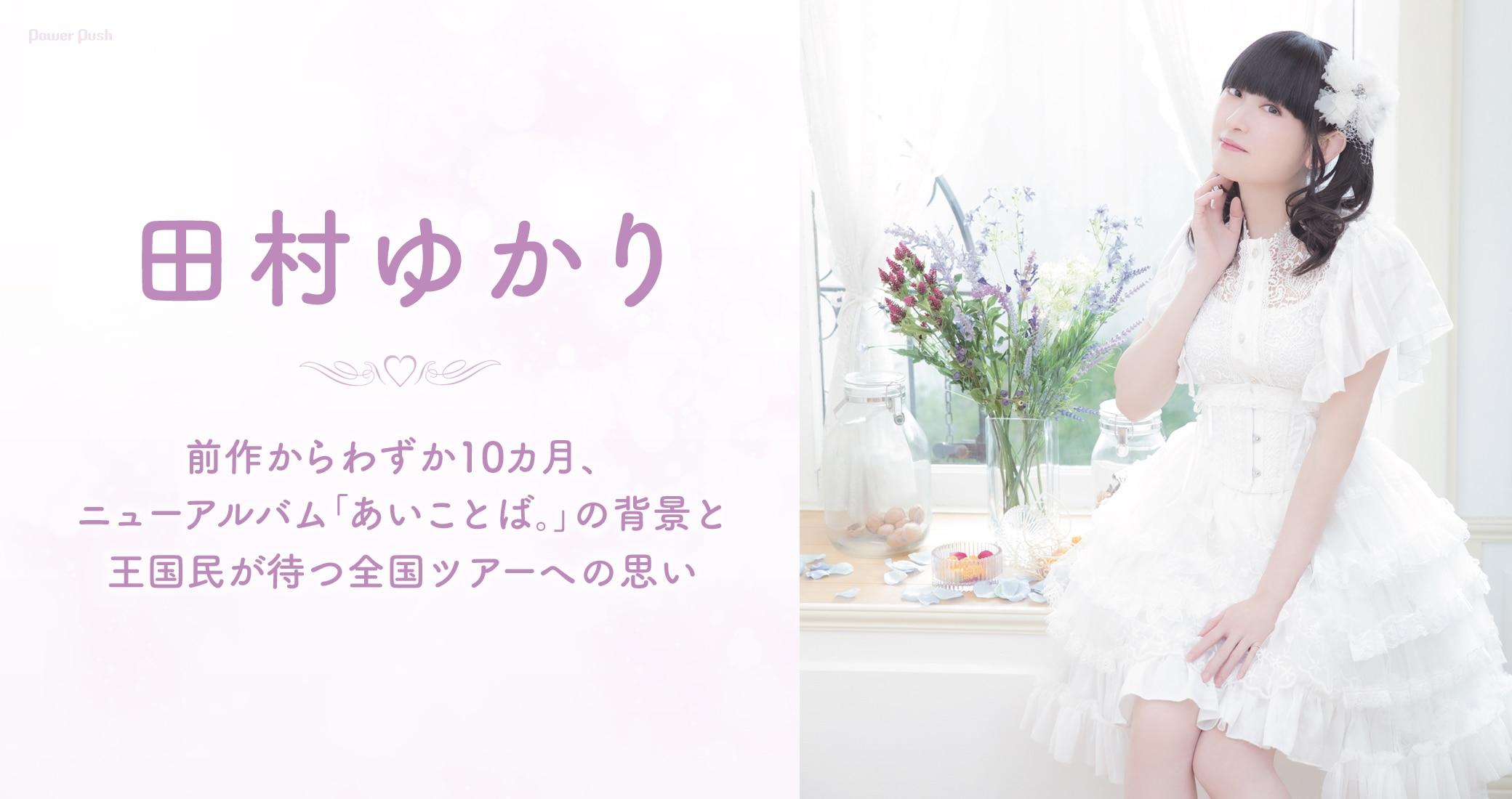 田村ゆかり|前作からわずか10カ月、ニューアルバム「あいことば。」の背景と王国民が待つ全国ツアーへの思い