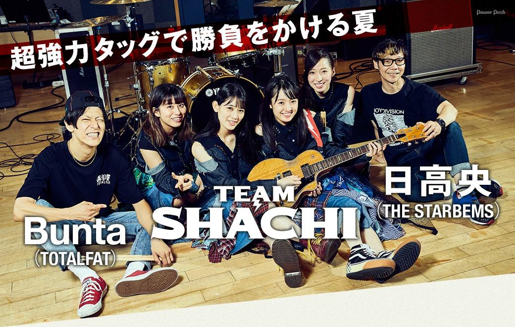 TEAM SHACHI×日高央(THE STARBEMS)×Bunta(TOTALFAT) 超強力タッグで勝負をかける夏