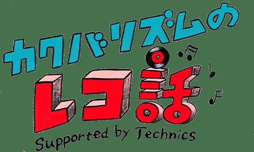 「カクバリズムのレコ話 supported by Technics」