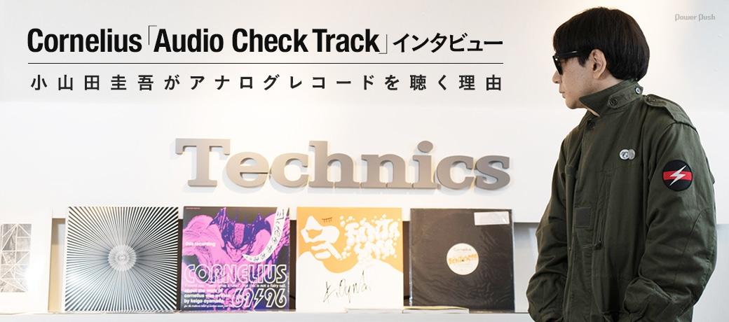 Cornelius「Audio Check Track」インタビュー 小山田圭吾がアナログレコードを聴く理由
