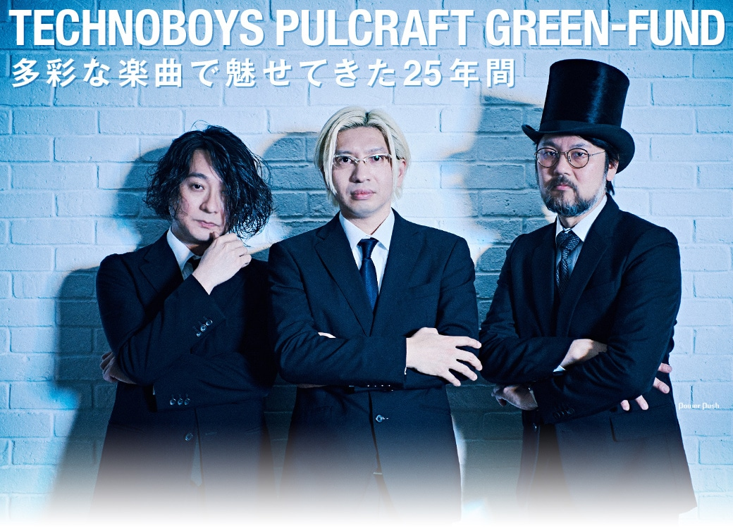 TECHNOBOYS PULCRAFT GREEN-FUND 多彩な楽曲で魅せてきた25年間