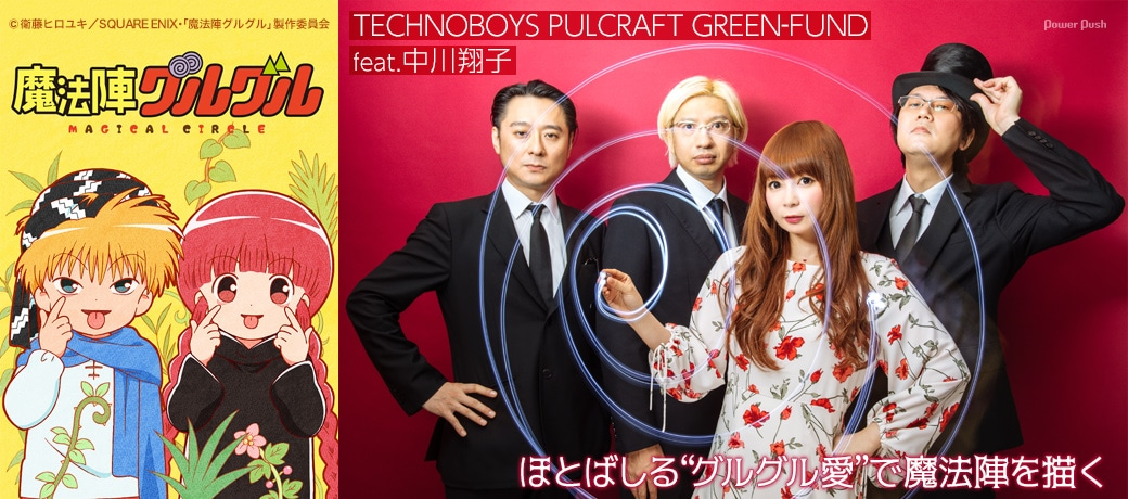 """TECHNOBOYS PULCRAFT GREEN-FUND feat.中川翔子