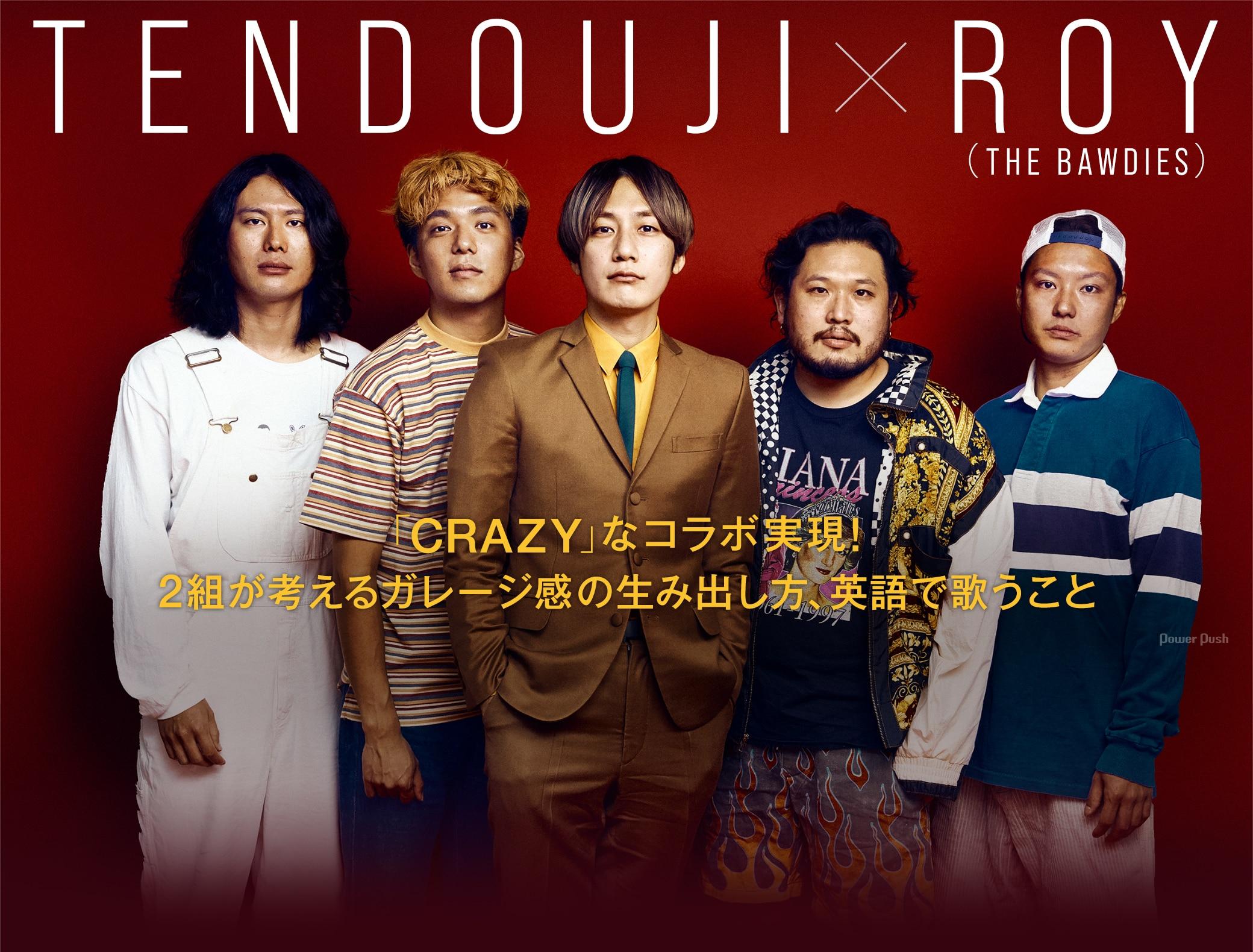 TENDOUJI×ROY(THE BAWDIES)|「CRAZY」なコラボ実現!2組が考えるガレージ感の生み出し方、英語で歌うこと