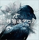 菅野よう子「『残響のテロル』オリジナル・サウンドトラック」