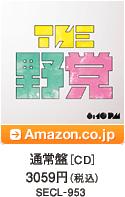 通常盤[CD] / 3059円 / SECL-953 / Amazon.co.jpへ