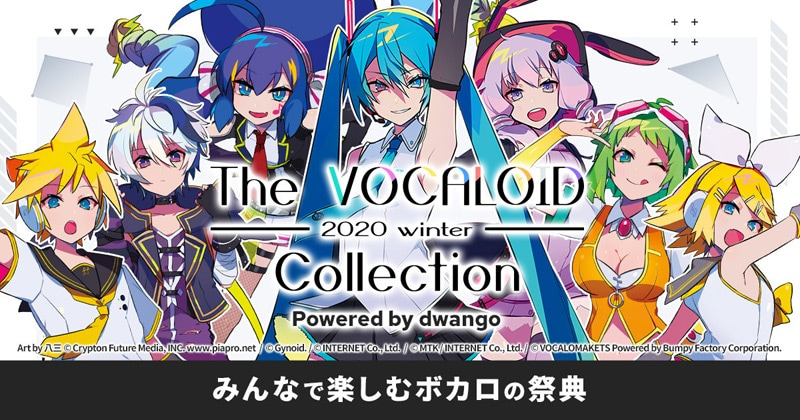 「The VOCALOID Collection ~2020 Winter~」