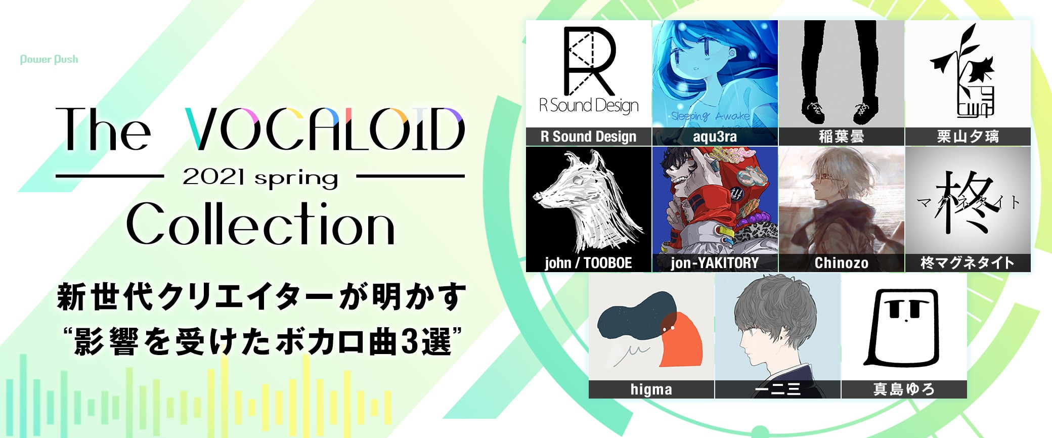 """The VOCALOID Collection ~2021 Spring~ 