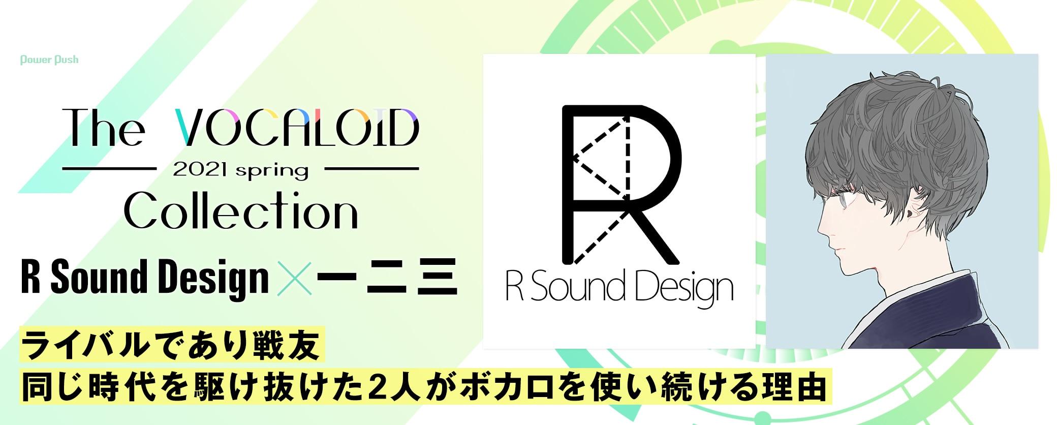 The VOCALOID Collection ~2021 Spring~ | R Sound Design×一二三 ライバルであり戦友、同じ時代を駆け抜けた2人がボカロを使い続ける理由