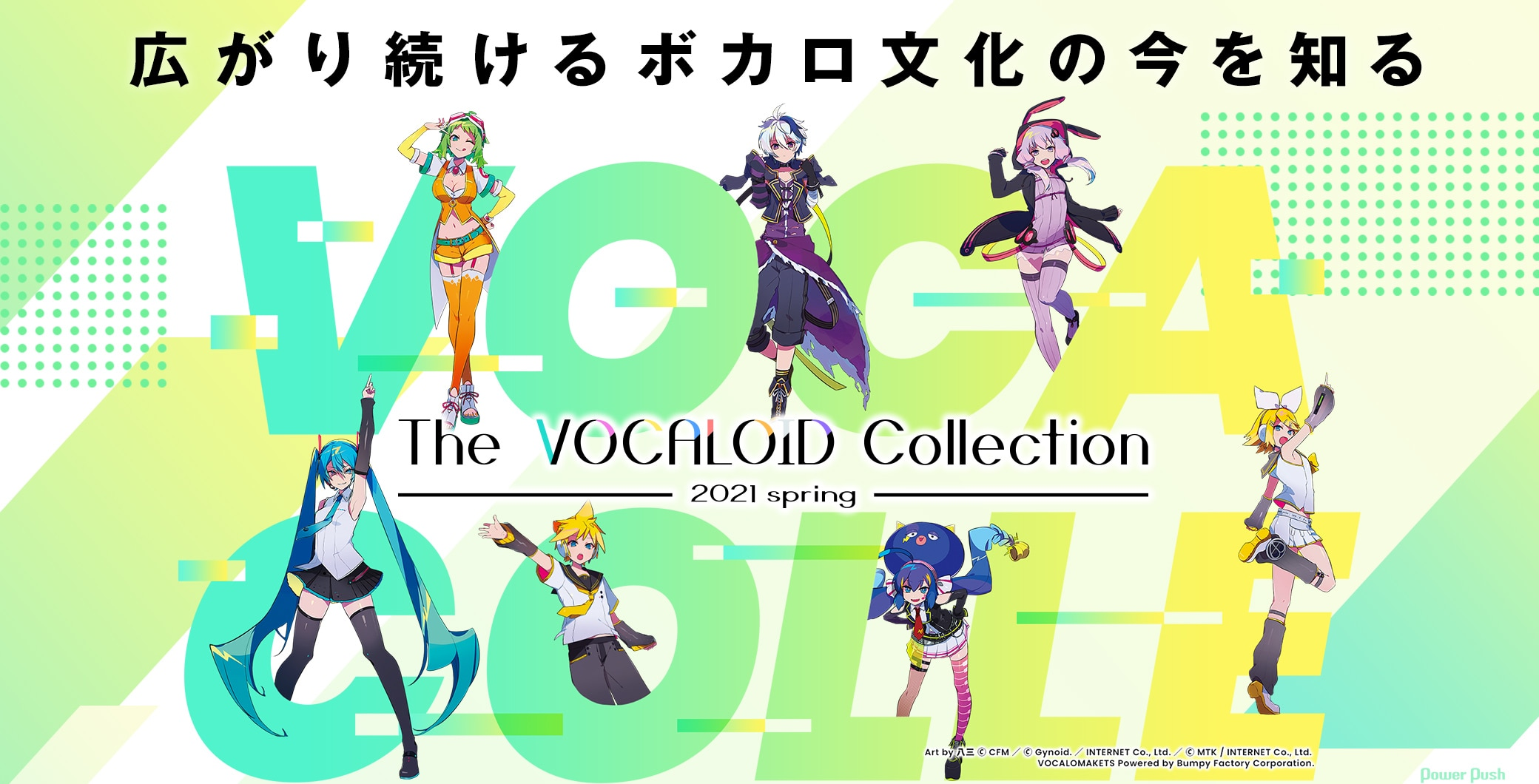 The VOCALOID Collection ~2021 Spring~   広がり続けるボカロ文化の今を知る