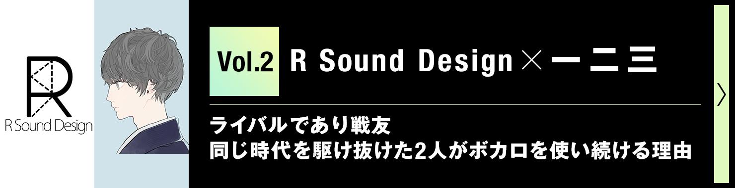Vol.2 R Sound Design×一二三 ライバルであり戦友、同じ時代を駆け抜けた2人がボカロを使い続ける理由