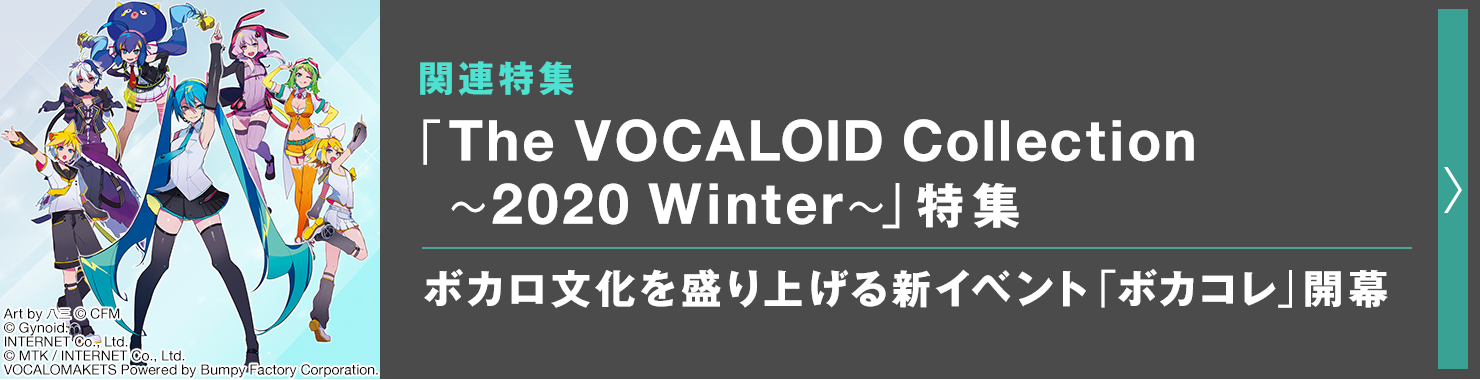「The VOCALOID Collection ~2020 Winter~」特集 ボカロ文化を盛り上げる新イベント「ボカコレ」開幕