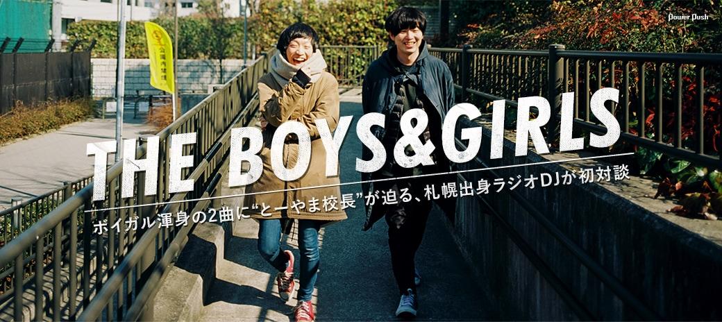 "THE BOYS&GIRLS|ボイガル渾身の2曲に""とーやま校長""が迫る、札幌出身ラジオDJが初対談"