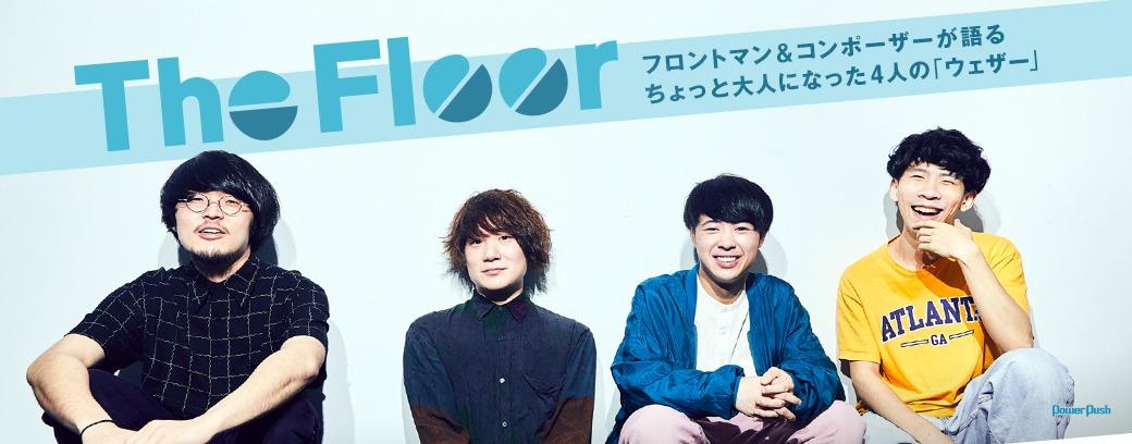 The Floor|フロントマン&コンポーザーが語る ちょっと大人になった4人の「ウェザー」